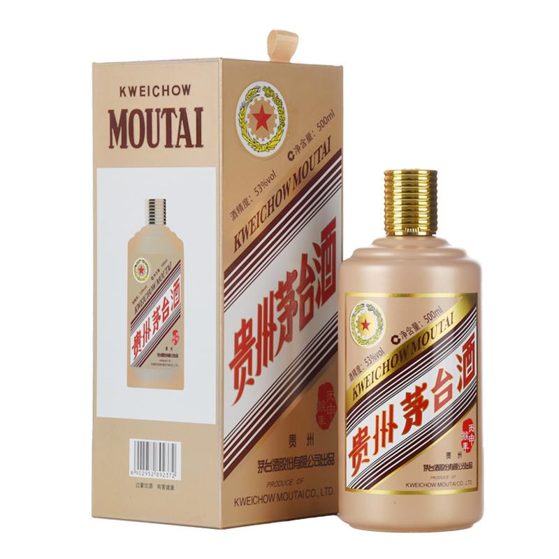 【收藏酒】53°贵州茅台酒丙申猴年生肖纪念酒500ml(2016年)