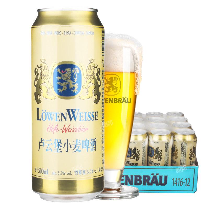 慕尼黑卢云堡小麦啤酒
