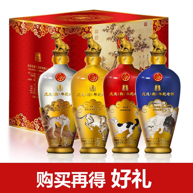 五粮液股份戊戌狗年纪念酒52度浓香型白酒整箱礼盒生肖酒500ml*4