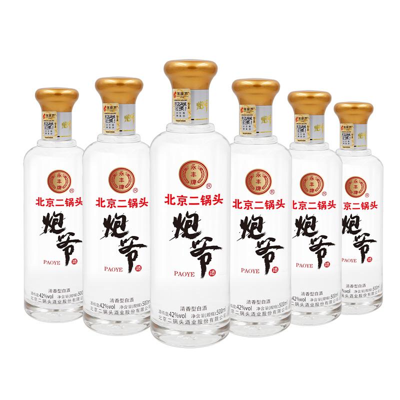 42°永丰牌北京二锅头炮爷酒500ml(6瓶装)