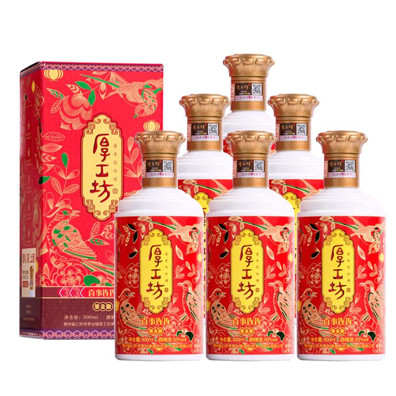 53° 茅台镇厚工坊喜事连连鎏金版 500ml(6瓶装)