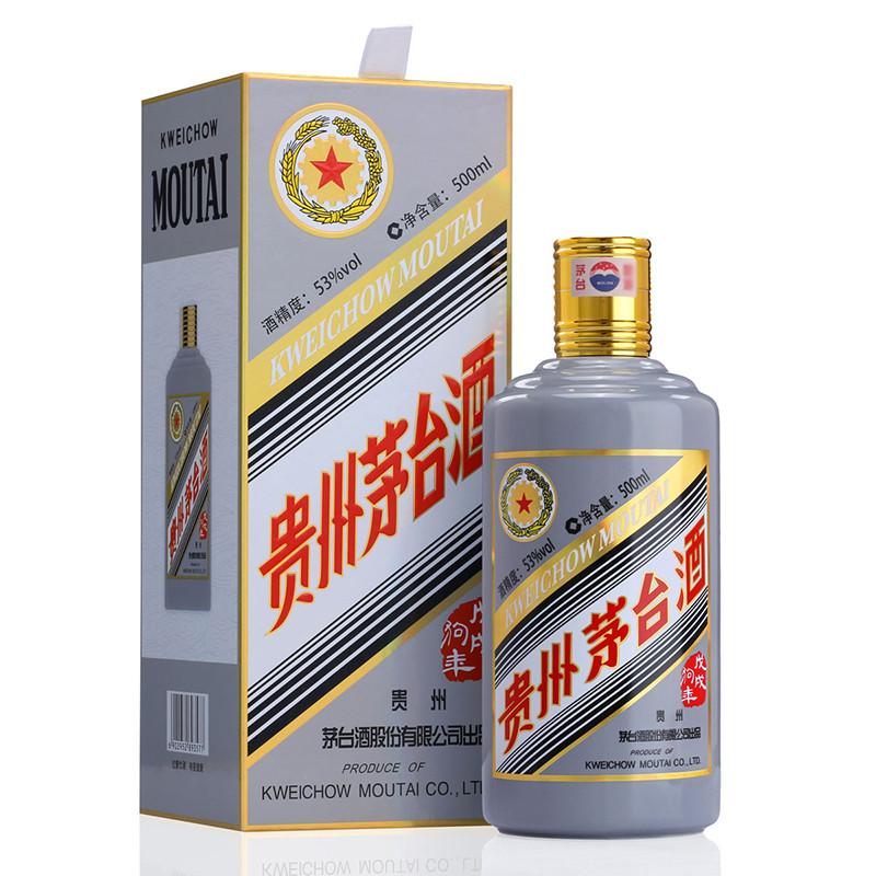 【东晟之美】53°茅台戊戌狗年生肖纪念酒500ml