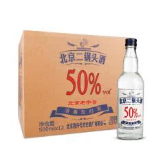 50°隆兴号万多吉 北京二锅头白酒  清香型500ml*12