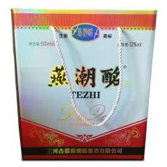 52°燕潮酩(国优1979) 浓香型白酒500ml(6瓶装)