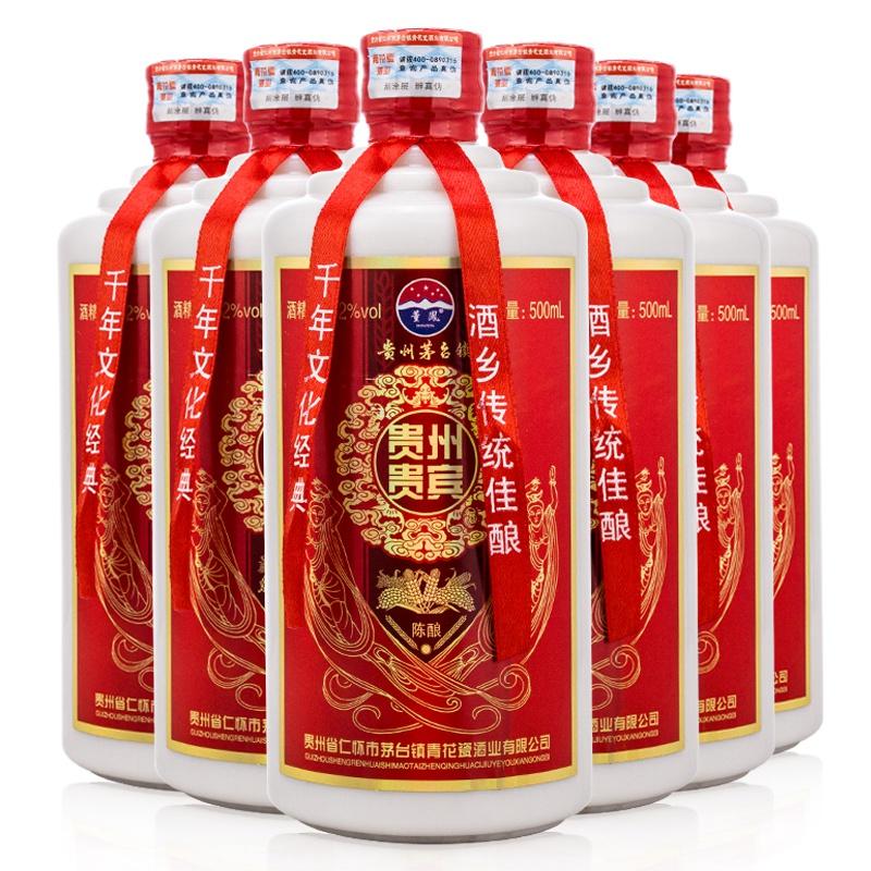52°茅台镇贵州贵宾酒陈酿 500ml(6瓶装)