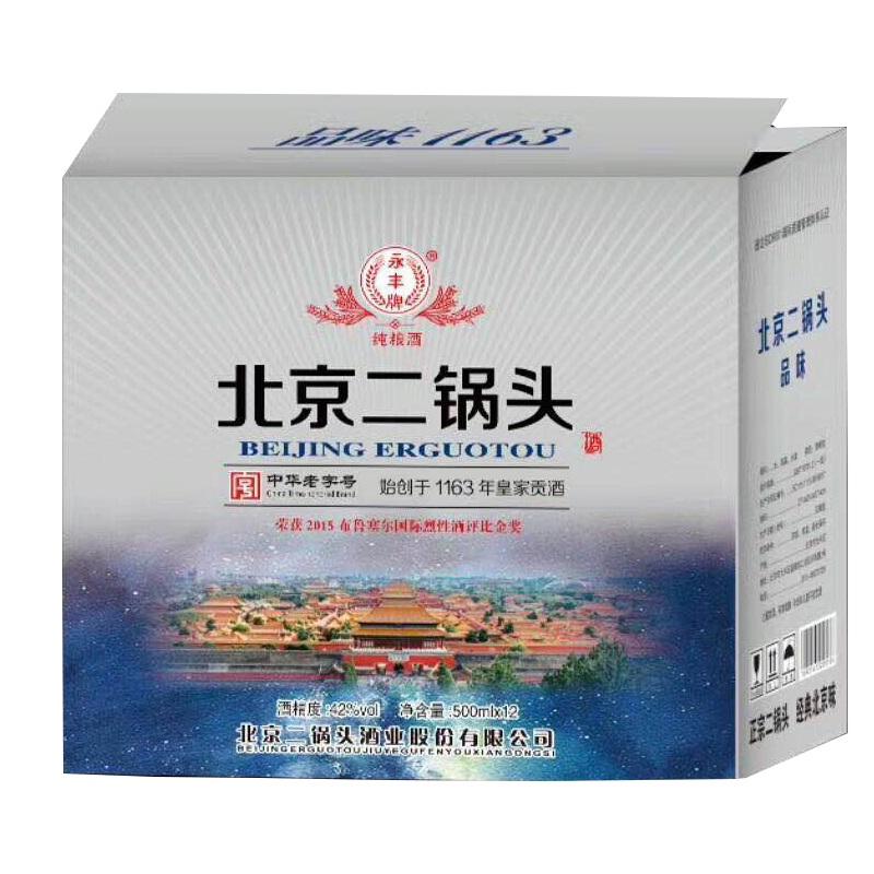 42°永丰北京二锅头1163 500ml(12瓶装)