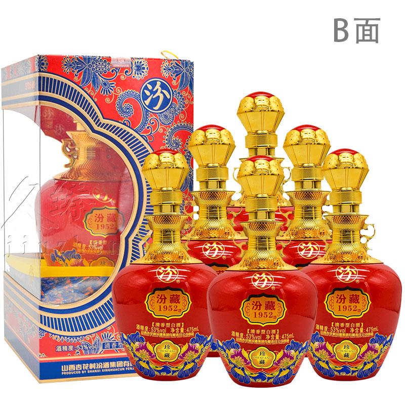 【汾酒特卖】53° 汾酒集团 汾藏 1952珍藏B 475ml*6瓶
