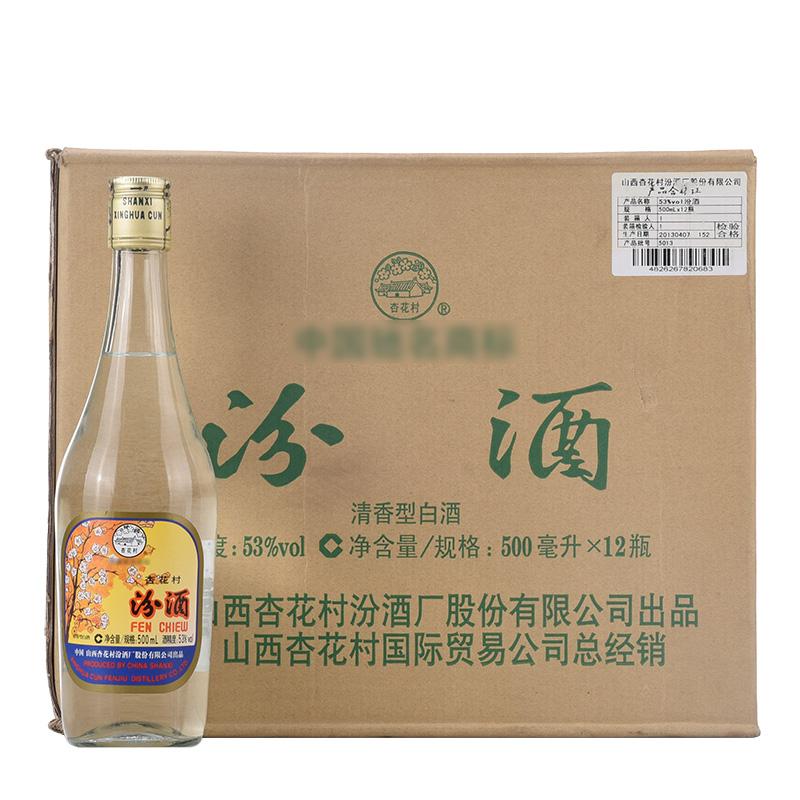 【老酒收藏酒】53°汾酒杏花村(12瓶装)500ml(2013年)