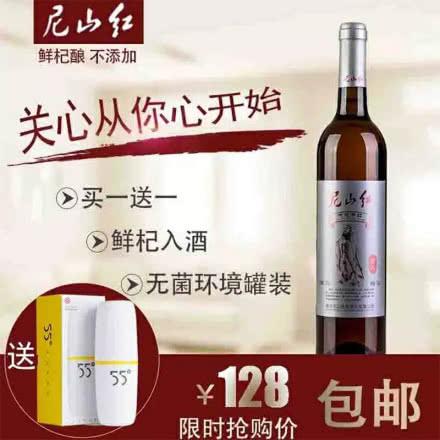 尼山红枸杞干红 12°智杞 枸杞酒养生酒  750ml*1瓶送杯子