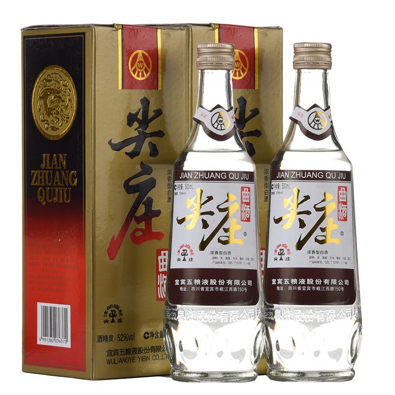 【老酒收藏酒】52°五粮液尖庄曲酒(两瓶装)500ml (2010年)