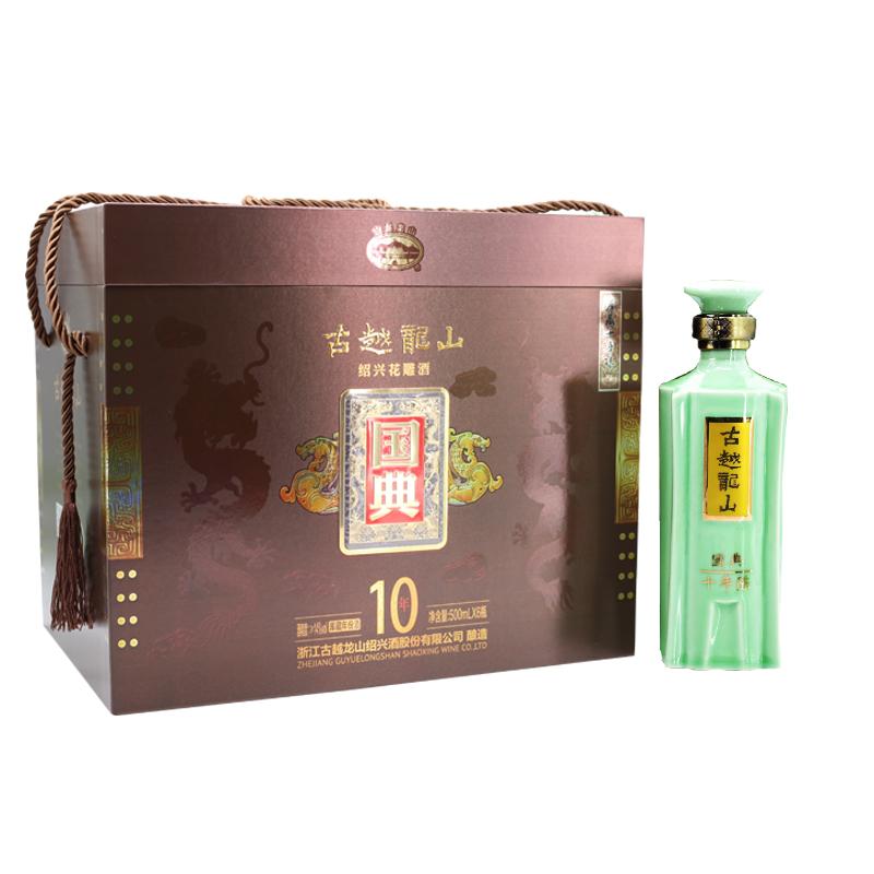 绍兴黄酒 14° 古越龙山十年花雕酒 500ml*6瓶 半干型 整箱价