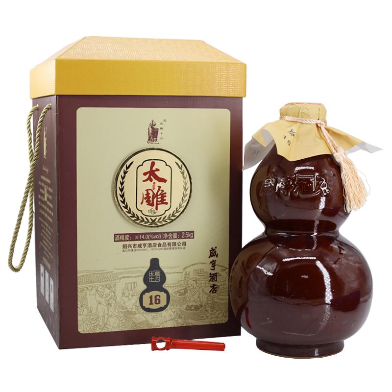 绍兴黄酒 14° 咸亨酒店太雕十六 2.5kg 葫芦陶瓷瓶装 半甜型黄酒