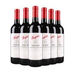 奔富407 原装进口 奔富红酒 BIN407木塞奔富407干红葡萄酒 750ml(6瓶装)