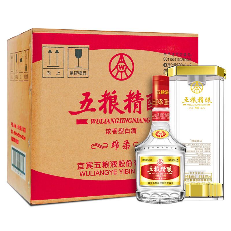 52° 五粮液股份五粮精酿绵柔500ml(6瓶)