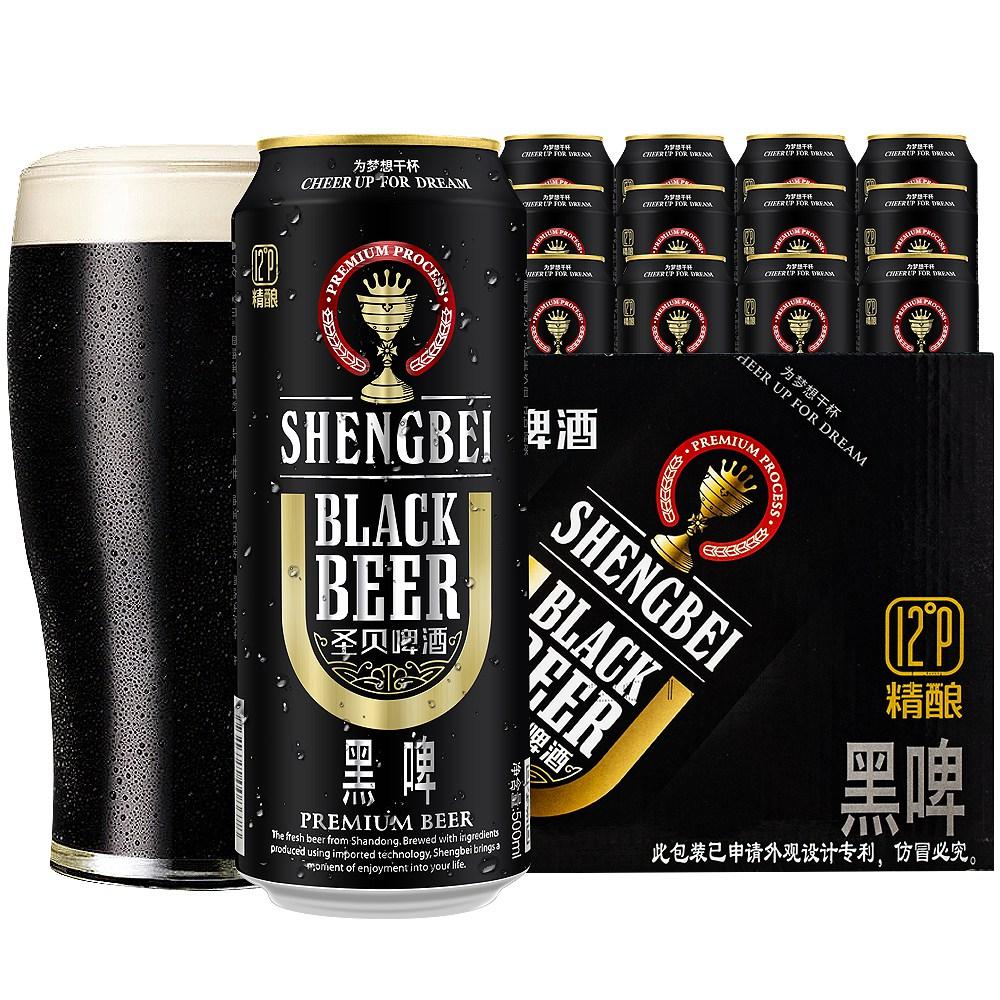 圣贝精酿黑啤酒 500mL(12听装)