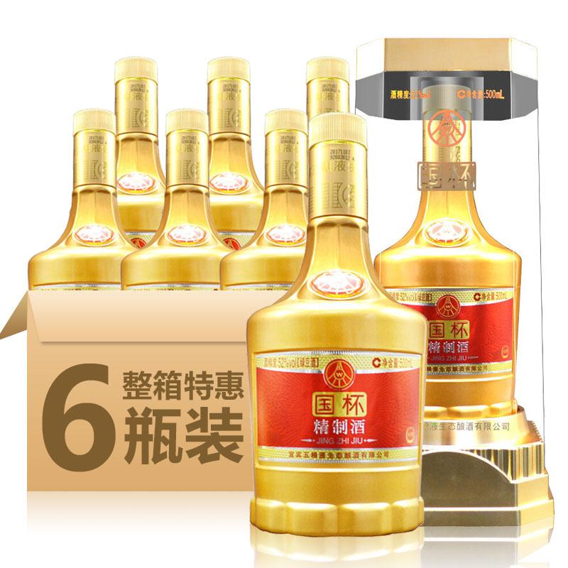52度五粮液股份国杯精制酒500ml*6礼盒装浓香型白酒高度整箱特价