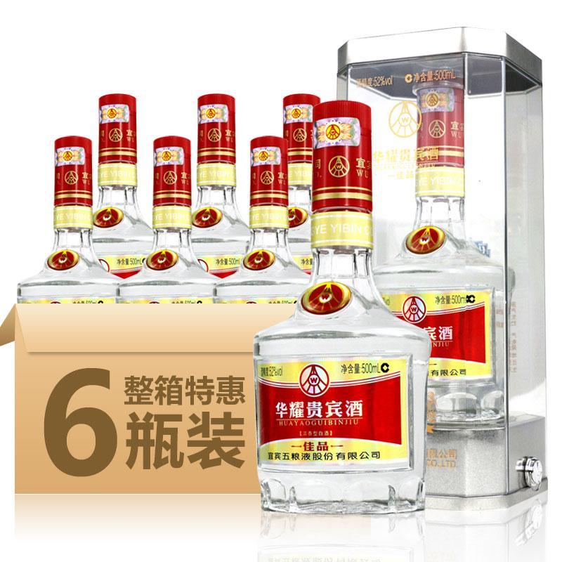 52度五粮液股份华耀贵宾佳品500ml*6瓶礼盒装浓香型白酒整箱特价