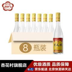 42°杏花村汾酒(优级)(黄盖玻璃瓶)225ml(8瓶装)