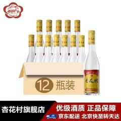 42°山西汾酒光瓶杏花村 2020年股份厂新包装 清香型白酒450ml*12瓶