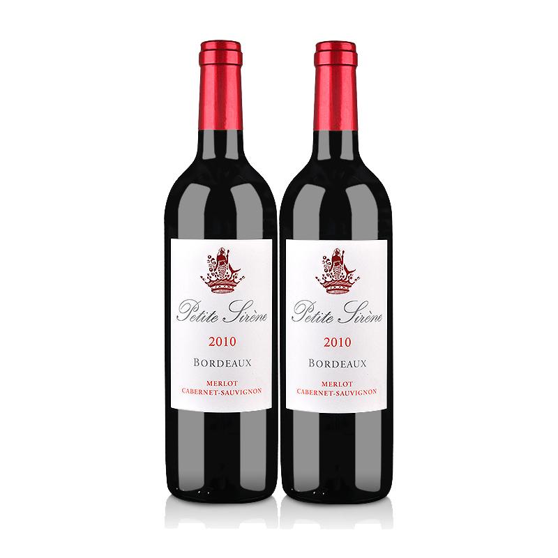 【清仓618】法国红酒法国小美人鱼干红葡萄酒750ml(双瓶套)