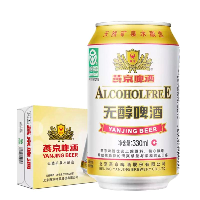 燕京啤酒 无醇啤酒 330ml(24听装)