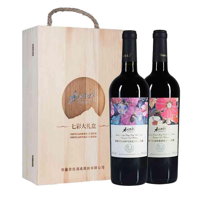 红酒礼盒 香格里拉干红葡萄酒七彩750ml*2瓶