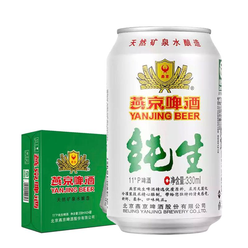 燕京啤酒 纯生啤酒 330ml(24听装)