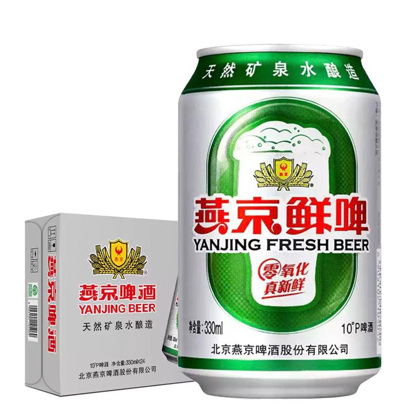 燕京啤酒 10度鲜啤 330ml(24听装)