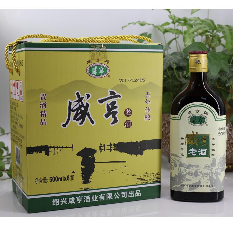 咸亨绍兴黄酒 13° 咸亨老酒五年陈500ml*6瓶整箱价半甜型黄酒