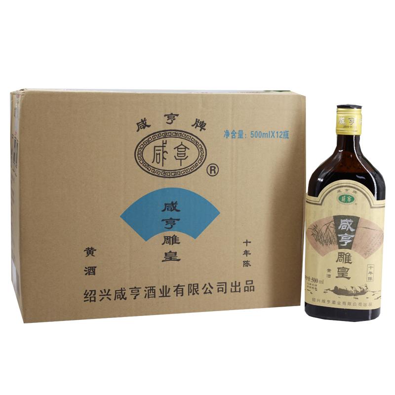 咸亨绍兴黄酒12° 咸亨雕皇十年陈500ml*12瓶 整箱价半甜型