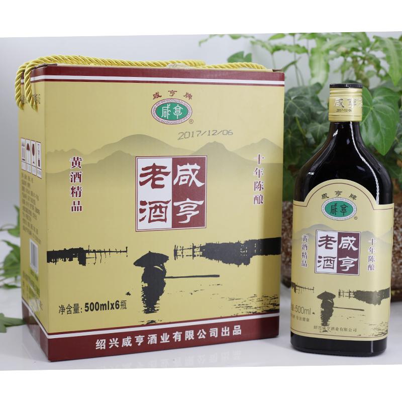 绍兴黄酒 14° 咸亨老酒十年陈酿半甜型 500ml*6瓶整箱价