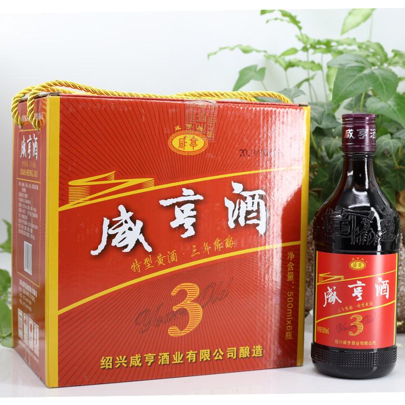咸亨绍兴黄酒14° 咸亨老酒三年陈酿半甜型500ml*6瓶整箱装