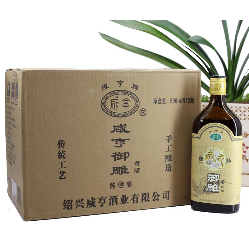 咸亨绍兴黄酒12°咸亨御雕10陈酿500mlx12瓶整箱价 半甜泰雕