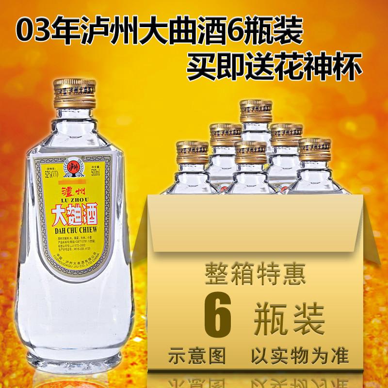 【老酒特卖】52°泸州大曲酒500ml(2003年) 6瓶装