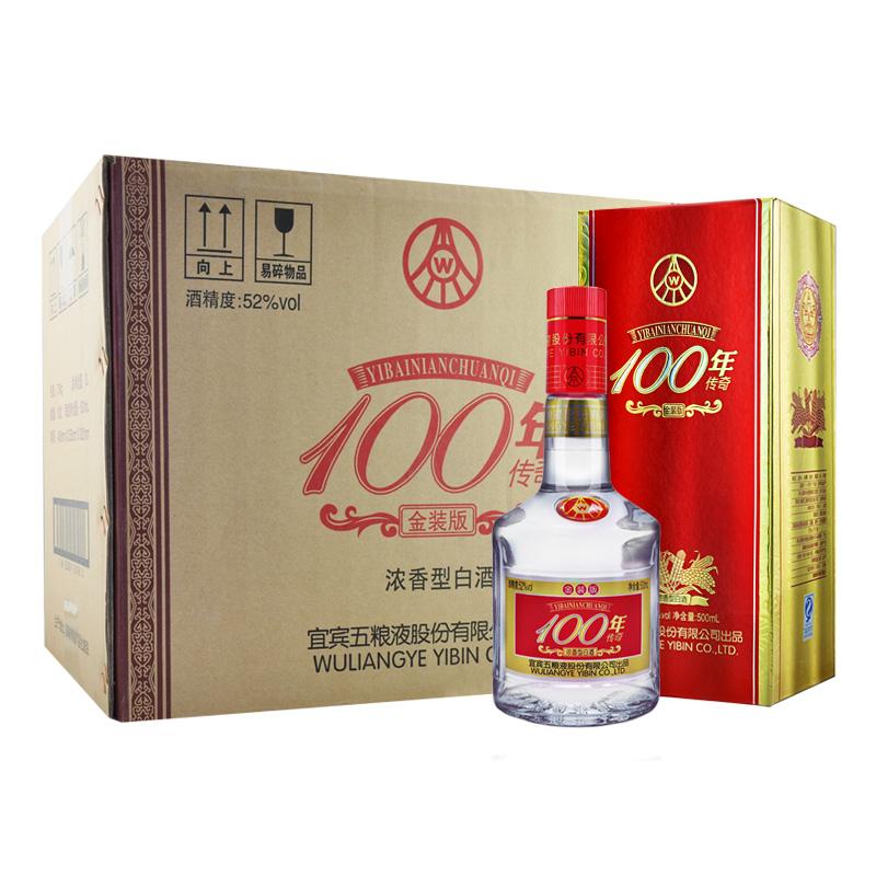 五粮液股份 100年传奇金装版 500ml*6瓶(整箱)