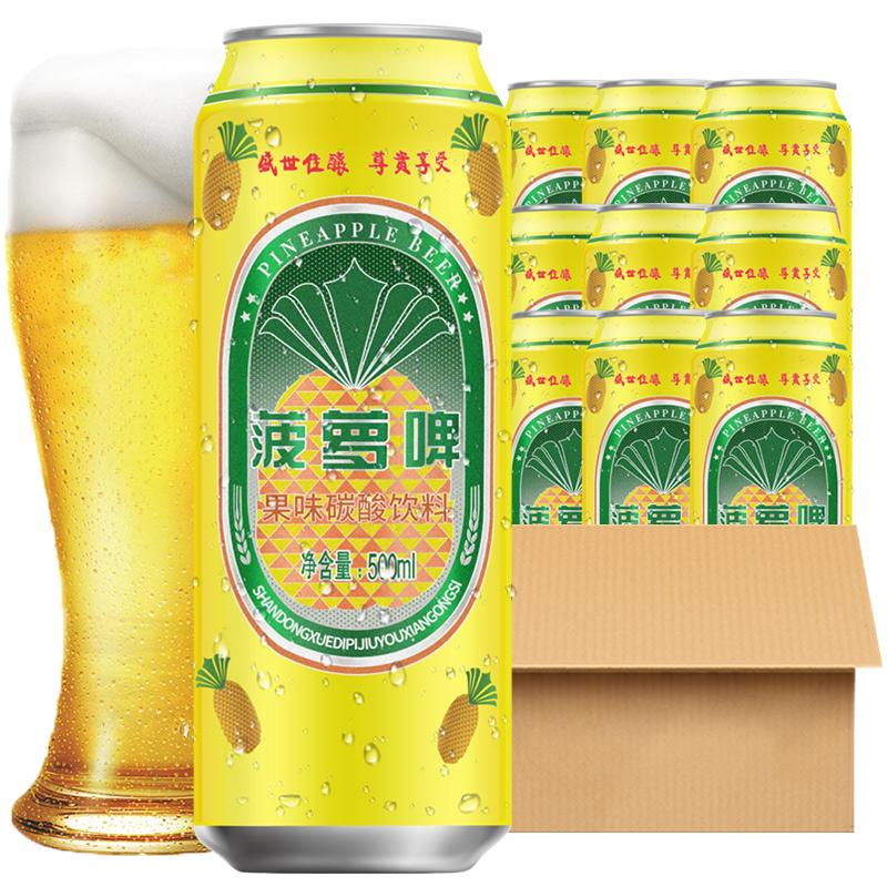 奥力源果味型菠萝啤500mL*9听大罐装