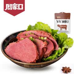 周家口清真五香黄牛肉酱卤牛肉片熟食冷吃牛肉大块代餐肉零食180g