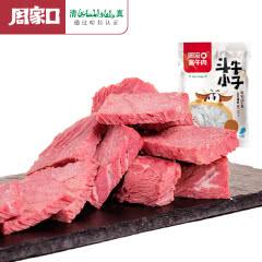 周家口酱牛肉128g冷吃熟食卤味即食牛肉类零食小吃办公休闲代餐