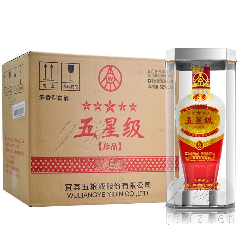 52°五粮液股份总厂 珍品酒 浓香型白酒水晶盒  500ml(6瓶整箱)