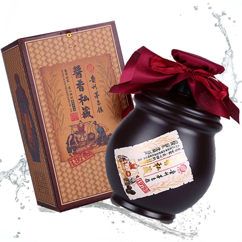 53°贵州茅台镇酱香私藏酒1979 酱香型纯粮食白酒 500ml礼盒装(买2减5)