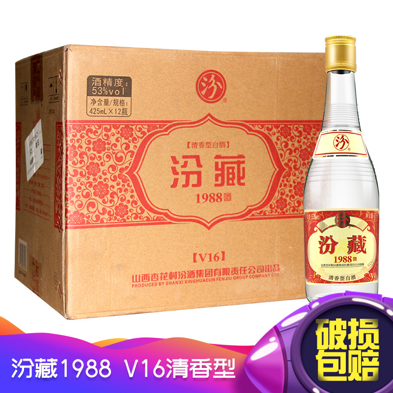 53°山西杏花村汾酒集团汾藏1988 V16 清香型白酒 425ml(12瓶)
