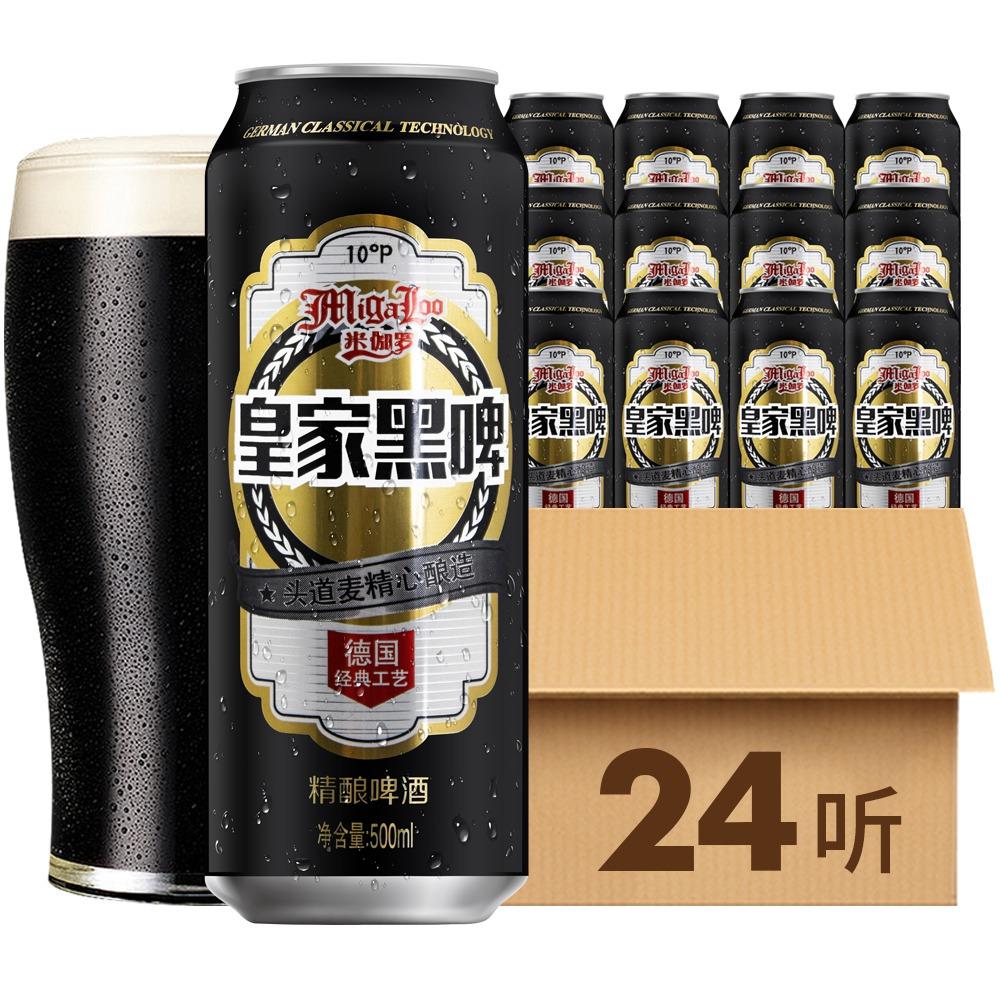 米伽罗皇家黑啤500mL(24听装)