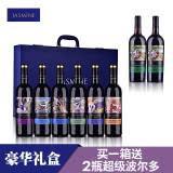 法国茉莉花6大产区AOP干红葡萄酒礼盒整箱套装750ml*6(升级装限量版