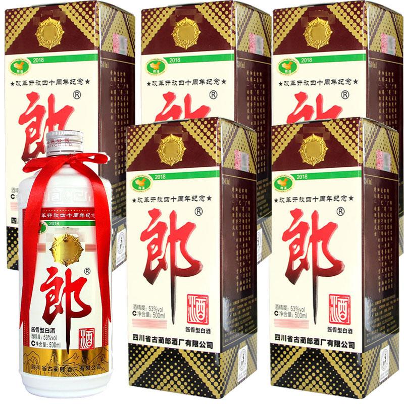 53°郎酒改革开放40周年纪念酒 收藏限量版(500ml*12瓶)