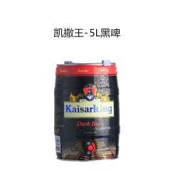 德国凯撒啤酒 凯撒王高浓度熟啤5L大桶装黑啤 整桶