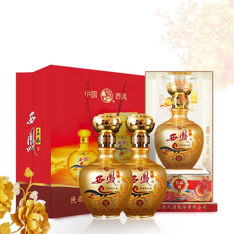 52°西凤酒股份名酿名品级金瓶装送礼礼盒酒500ml(2瓶装)
