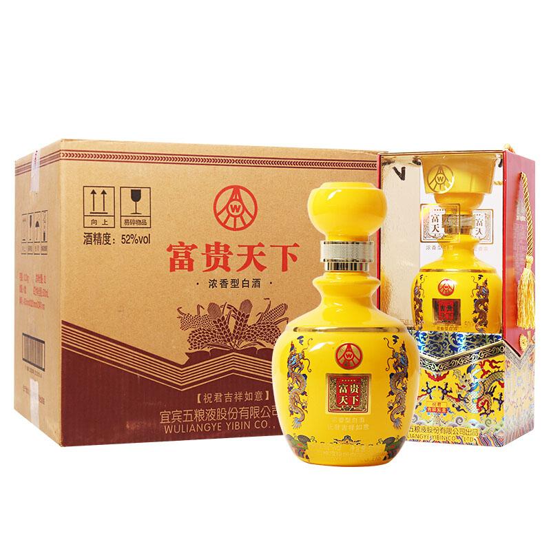 52°五粮液股份公司富贵天下祝君吉祥如意 浓香型白酒 500ml*6瓶整箱装