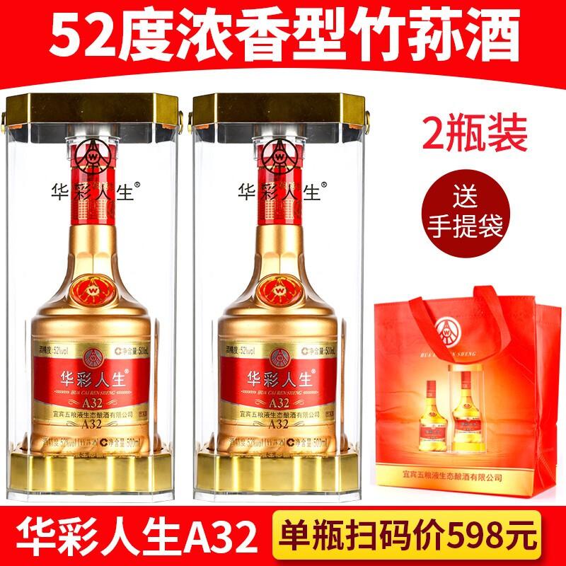 五粮液集团出品 华彩人生土豪金A32 52度白酒 500ml*2礼盒装