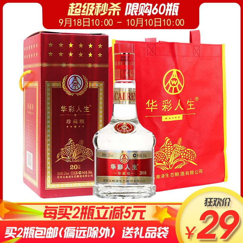 52°五粮液集团华彩人生珍藏级 婚庆喜宴酒500ml