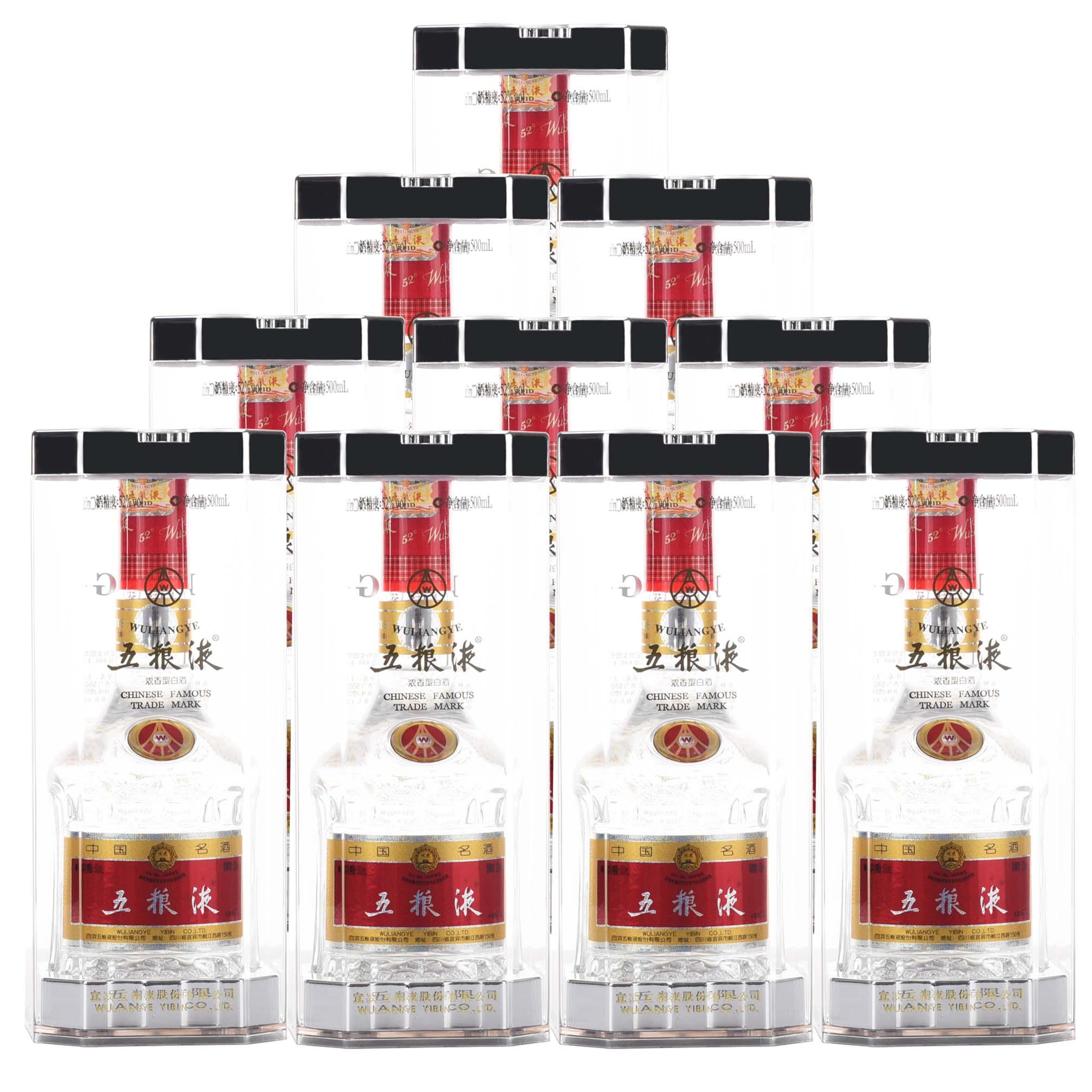 52°五粮液普五透明水晶盒500ml(2015年-2017年随机发货)10瓶